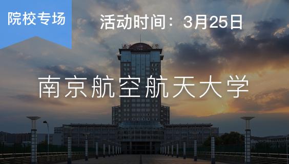 """2018""""智造未来""""南京航空航天大学专场线上春季招聘会"""